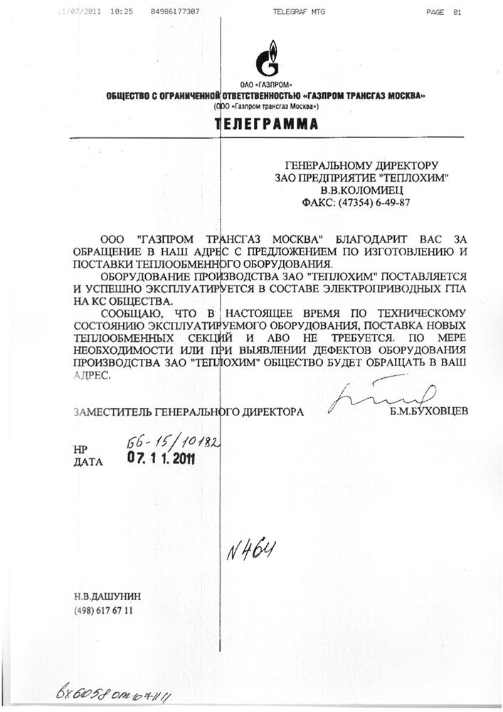 Приложение к сертификату соответствия C-RU.AB72.B.02081