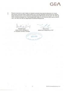 Лицензия на АВО турбинного масла (продолжение)