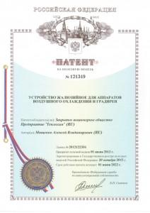 Патент №121349