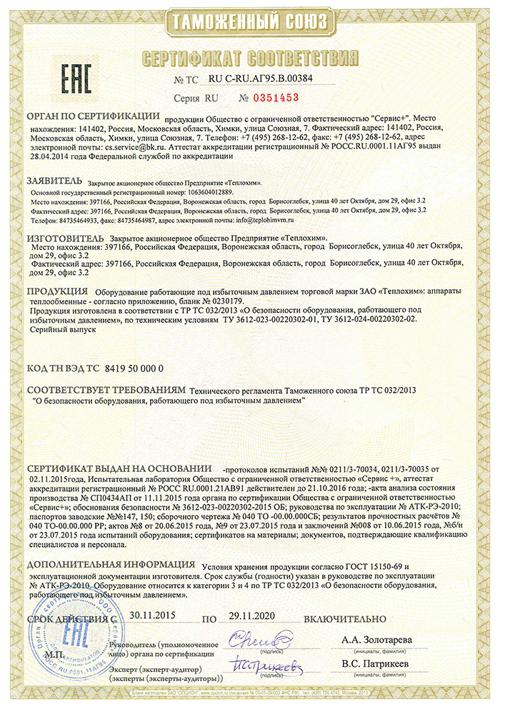 сертификат ТС-3
