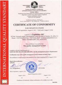 Сертификат соответствия (en)