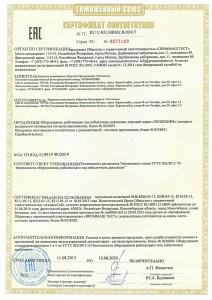 сертификат ТС_01