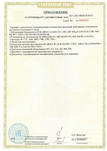 сертификат ТС_03