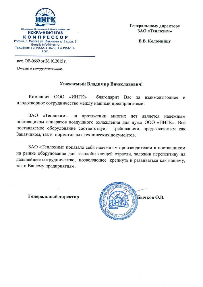 Сертификат соответствия C-RU.AB72.B.02085
