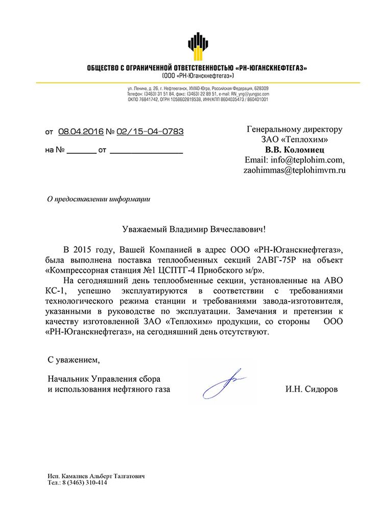 Сертификат соответствия C-RU.AB72.B.02081